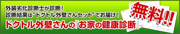 ドクトル外壁さんの「お家の健康診断」の診断HPからのお申し込みで無料!!