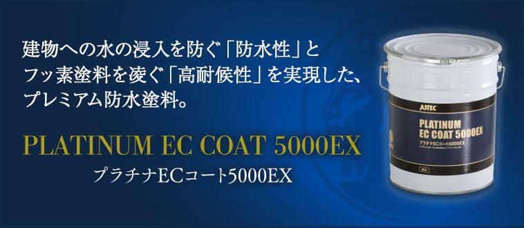 プラチナECコート5000EX